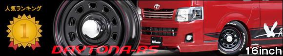 200系ハイエース用 デイトナRS 16インチホイール&タイヤセット